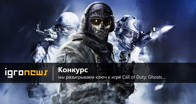 1001. Конкурс от IgroNews.com - разыгрываем ключ к шутеру Call of Duty