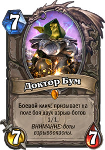 Более 30 карт из дополнения Hearthstone: Goblins vs. Gnomes