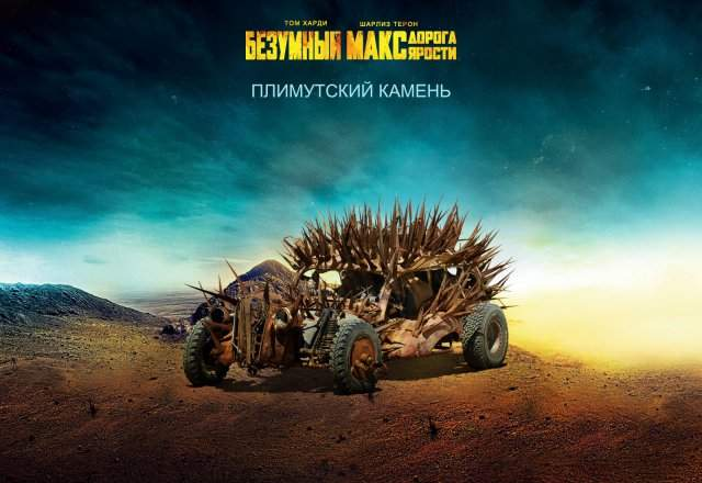Последний трейлер Mad Max: Fury Road и безумный автопарк